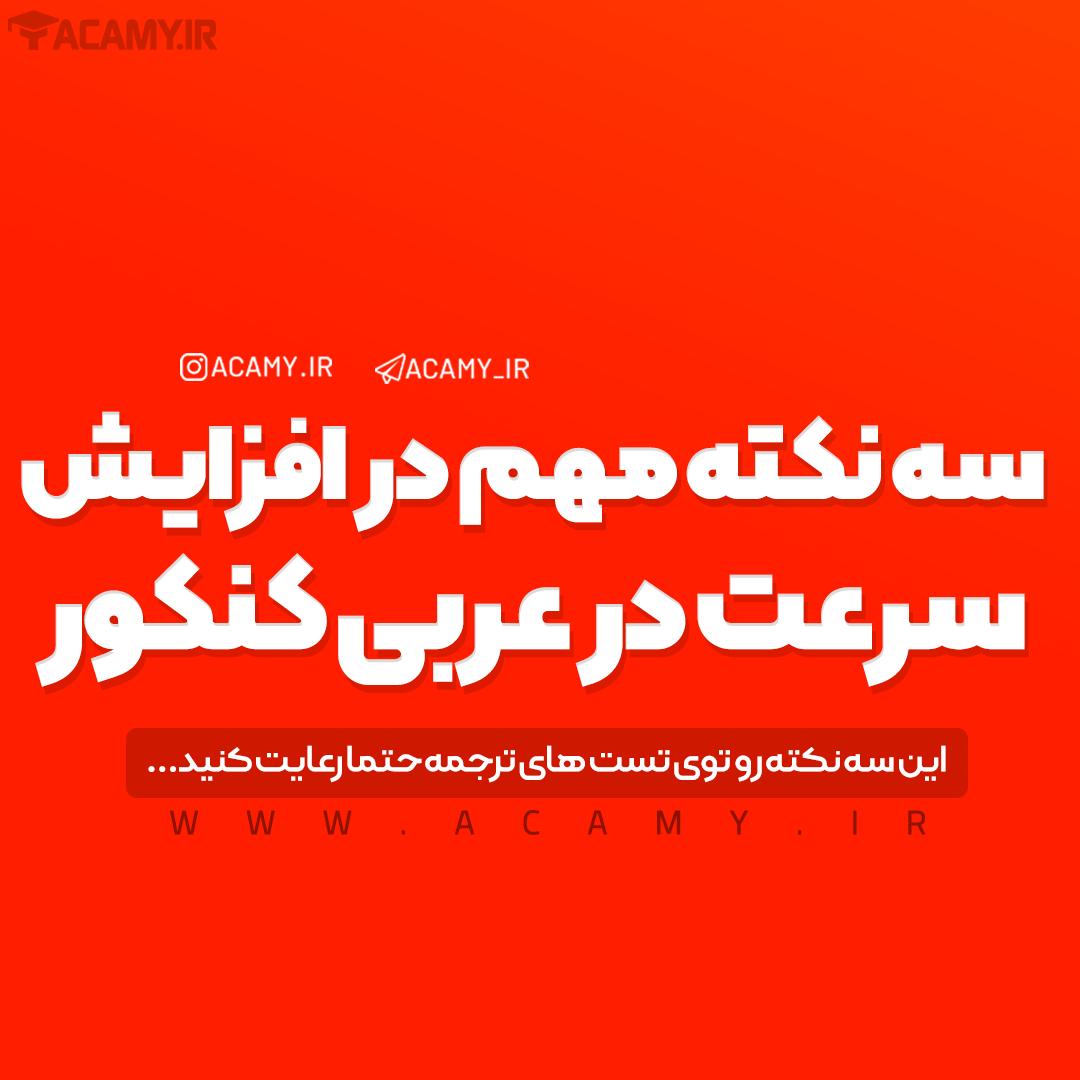 چند نکته راجع به سرعت عمل در حل سؤالات عربی