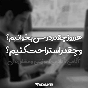 هر روز چقدر درس بخوانیم و چقدر استراحت