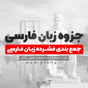 جزوه جمع بندی زبان فارسی