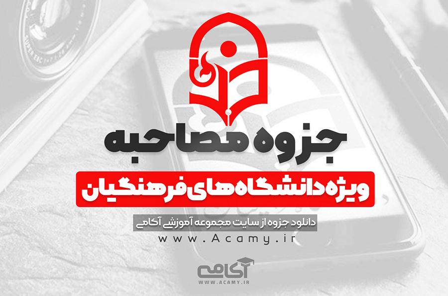 جزوه مصاحبه دانشگاه فرهنگیان